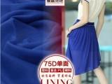 供应75D单面里布汗布 全涤单面弹力布 连衣裙里料 服装用布