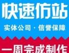 大庆网站建设制作先建站后付款