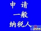 惠州办理三证合一工商注册 仲恺税务记账 个体户注册