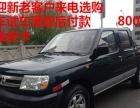 长城皮卡 越野 丰田 本田等车辆售 售 售 低价转让几款