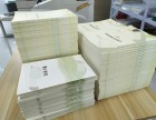 北京顺义南彩工业园 打印 标书装订 名片制作 画册印刷