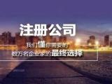 武汉黄陂公司注册 代理记账 注册公司0元 齐德会计
