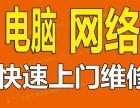 广州市网络维修 电脑维修 上不了网 WiFi连接不了等故障