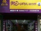 津市城隍庙步行街俏妃专卖 商业街卖场 40平米旺铺
