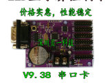 LED控制卡 LED显示屏控制卡 门头屏控制卡 串口控制卡 V9