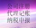 南宁专业企业登记代理,代理记账,纳税申报,年检年报