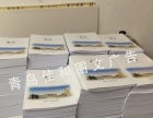 24小时打印,复印,装订,印刷。标书制作,写真喷绘