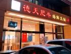 在杭州开一家德天肥牛海鲜火锅加盟店需要多少钱的投资