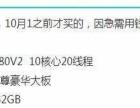 20核心CPU32G内存GTX1060显卡电脑低价