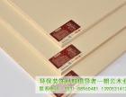 济南橱柜板供货商 橱柜板加工厂家 朝云木业更专业
