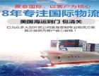 上海服务专业的FBA头程,海运拼箱,国际空运