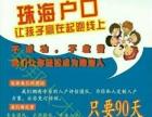 深圳珠海入户新政策,哪家公司专业
