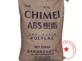 低价供应 塑料ABS原料 台湾奇美 PA