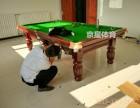 双11特惠台球桌厂家促销星牌木库钢库台球桌 乔氏钢库台球桌