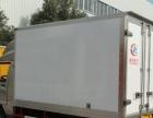 转让 冷藏车福田驭菱后双轮冷藏车厢式货车