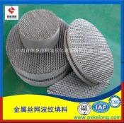 不锈钢丝网波纹填料可生产BX500型/CY700等型号