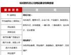南宁网络公司,网站建设价格