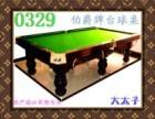重庆台球桌专卖 台球桌维修 台球桌厂家 台球桌价格表