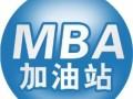 黄岛MBA联考辅导中心