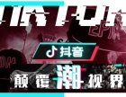 荆州地区 今日头条广告 抖音广告 推广