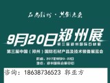 郑州国际石材展会