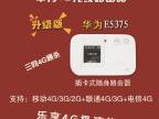华为E5375 移动电信联通三网多模随身无线WIFI路由器4G无线路由器