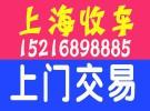 上海各类面包车收购 上海二手面包车回收5年0万公里8万
