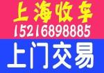 上海各类面包车收购 上海二手面包车回收