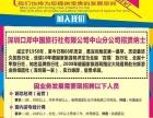 深圳口岸中国旅行社中山分公司加盟 旅游/票务