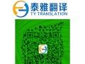 抚顺翻译公司-正规有资质的翻译机构