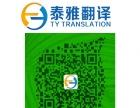 常州翻译公司-正规有资质的翻译机构