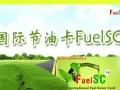 FuelSC秦皇岛/石家庄国际节油卡/保定汽车节油卡