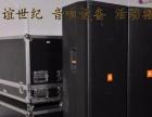 青岛华谊活动设备出租,活动搭建,音响,舞台,大屏