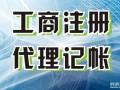 宁波代办营业执照,增资减资 新公司注册 宁波注册公司