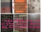 银川 厂家直销 文化石 文化砖 外墙砖 劈开砖柔石