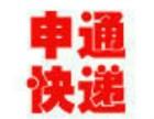 武昌申通快递行李托运电脑冰箱空调洗衣机沙发床垫电动车免费上门