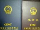 CEAC国家信息化计算机教育认证