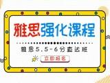 重庆雅思基础强化班,雅思6.5分培训,雅思高分冲刺班,一对一