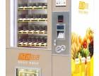 宝达生鲜自动售货机 水果自动售货机 蔬菜自动售货机