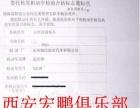 西安宏鹏汽车服务有限公司