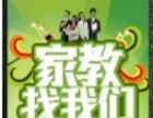 南华大学家教团队