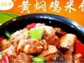 包头杨铭宇黄焖鸡米饭品牌怎么样?