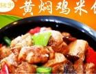 包头杨铭宇黄焖鸡米饭品牌怎么样