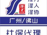 广州社保代理 社保代缴,个人 企业社保代理,广州社保代缴