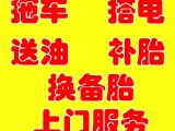 青岛24小时服务,搭电,电话,高速拖车,换备胎,送油