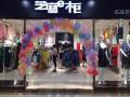 湛江哪里有好的品牌服装批发?芝麻e柜直营店免费铺货怎么开店?