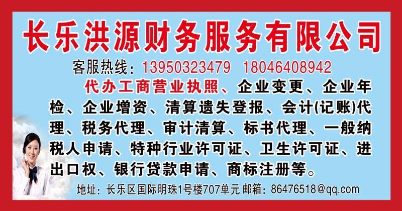 长乐公司注册,代理记帐,审计清算