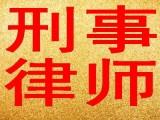石家庄 刑事律师-看守所会见 取保候审 开庭辩护-胜诉高