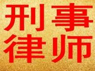 资深石家庄刑事律师-看守所会见,胜诉率高,河北冀华律师事务所