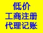 天津专业办理公司注册,注册地址,代理记账业务,办事速度快